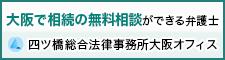 大阪で相続の無料相談ができる弁護士。四ツ橋総合法律事務所大阪オフィス