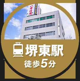 堺東駅、徒歩5分