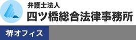 弁護士法人 四ツ橋総合法律事務所 堺オフィス