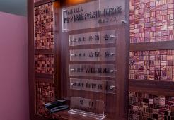 弁護士法人四ツ橋総合法律事務所 堺オフィスの入口写真