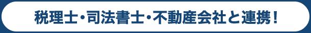 税理士・司法書士・不動産会社と連携!